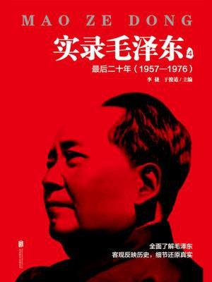实录毛泽东.4(1956—1976)