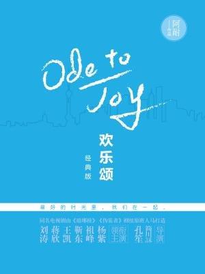 欢乐颂典藏版(全三册)