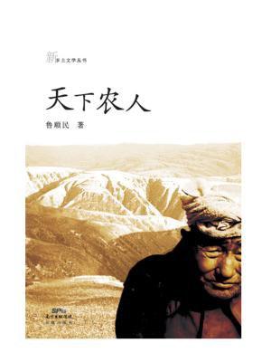 天下农人(新乡土文学)