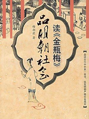 """读""""金瓶梅""""品明朝社会"""