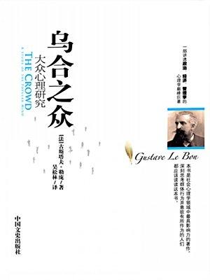 乌合之众-勒庞 吴松林译图片