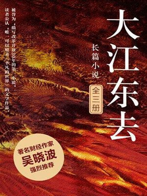 大江东去(全3册,欢乐颂作者阿耐最知名长篇小说)