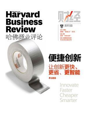 便捷创新(哈佛商业评论2014年第12期)