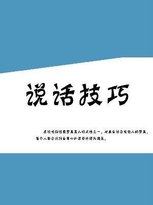 说话技巧[精品]