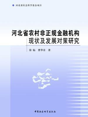 河北省农村非正规金融机构现状及发展对策研究
