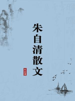 朱自清散文·无注释版