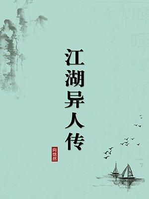 江湖异人传·无注释版