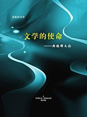 文学的使命——郑振铎文论·无注释版