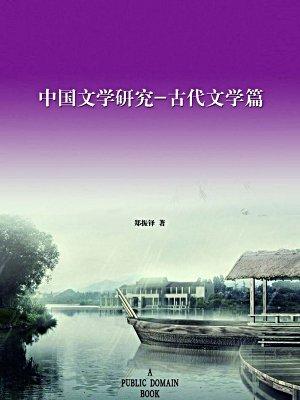 中国文学研究·古代文学篇·无注释版