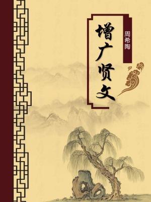 增广贤文·无注释版
