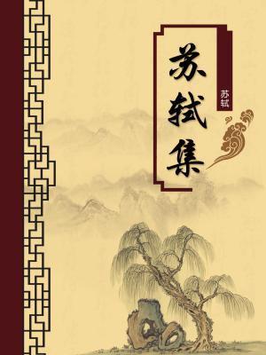 苏轼集·无注释版