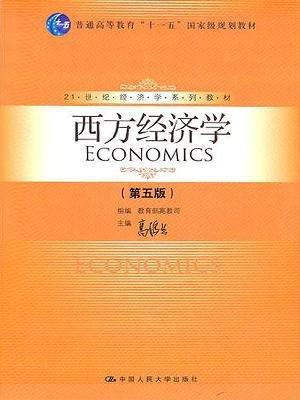 西方经济学-高鸿业