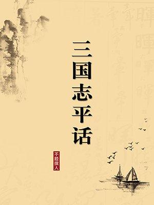 三国志平话·无注释版