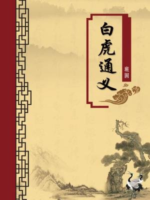 白虎通义·无注释版