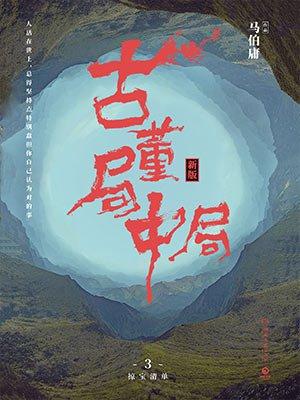 古董小说《古董局中局》1-4部全集实体书精校版TXT下载