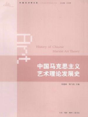 中国马克思主义艺术理论发展史图片