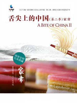 舌尖上的中国(第二季)·家常[精品]