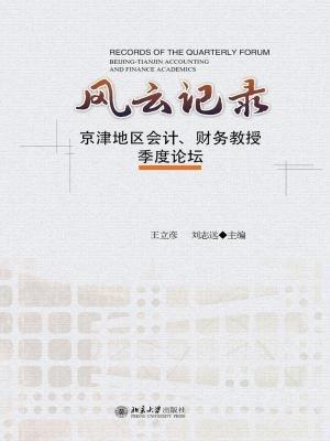 风云记录:京津地区会计、财务教授季度论坛
