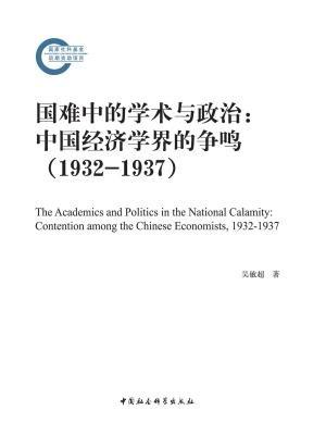 国难中的学术与政治:中国经济学界的争鸣(1932—1937)