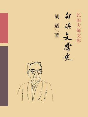 民国大师文库:白话文学史