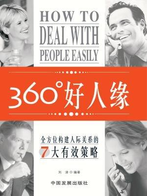 360度好人缘:全方位构建人际关系的7大有效策略[精品]
