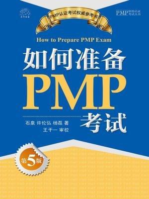 如何准备PMP考试(第5版)(PMP资格认证考试丛书)