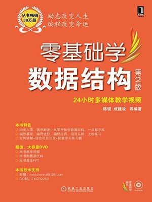 零基础学数据结构第2版(零基础学编程)