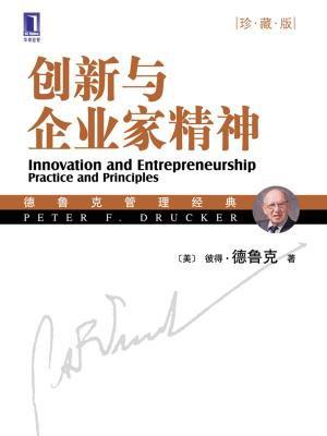 创新与企业家精神(珍藏版)