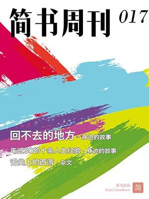 想想·简书周刊017