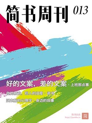 想想·简书周刊013