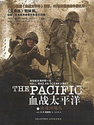 血战太平洋之决战冲绳岛[精品]