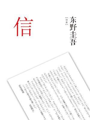 信(东野圭吾作品)