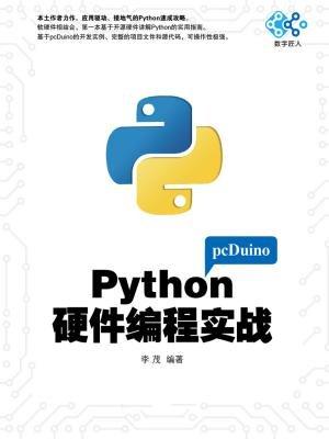 Python硬件编程实战
