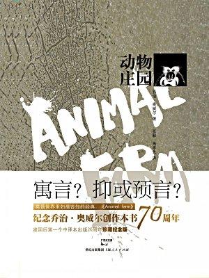 动物庄园(插图珍藏纪念版)