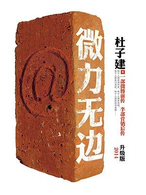微力无边(2014升级版) (财富汇)