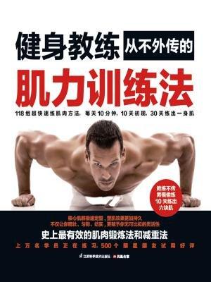 健身教练从不外传的肌力训练法