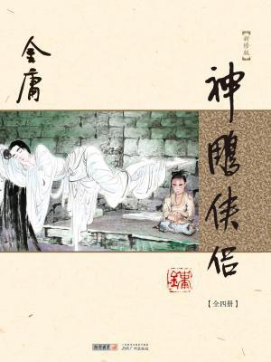 神雕侠侣(全四册)