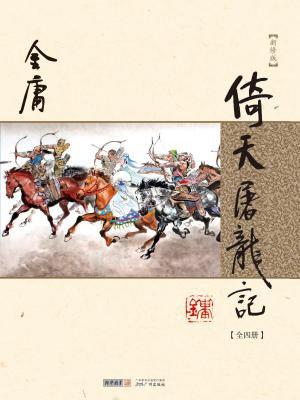 倚天屠龙记:全(纯文字版)