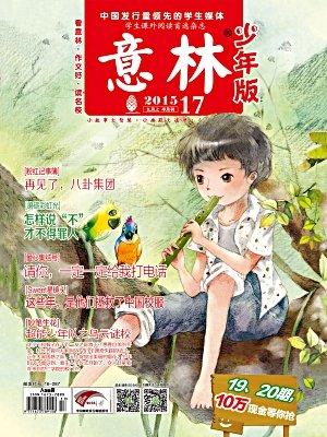 意林杂志少年版2015年9月上半月刊