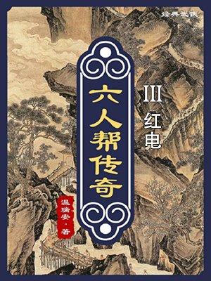 六人帮传奇(又名不平社)3:红电