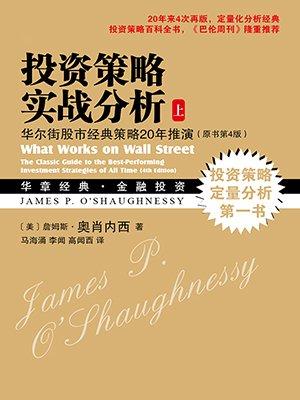 投资策略实战分析:华尔街股市经典策略20年推演(原书第4版)(上册)