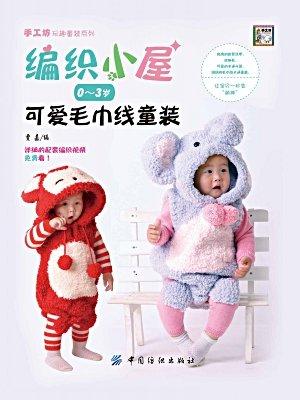 编织小屋·0-3岁可爱毛巾线童装