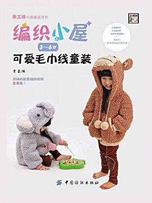 编织小屋·3-6岁可爱毛巾线童装