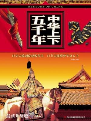 中华上下五千年-白桦[精品]
