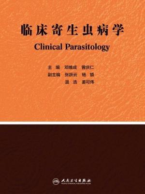 临床寄生虫病学