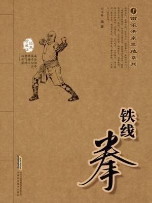 铁线拳(南派洪家三绝系列)