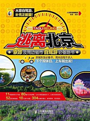 逃离北京!京郊及周边省市自驾游必备路书