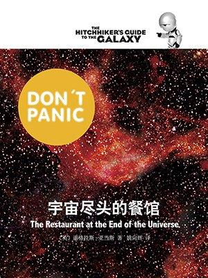 宇宙尽头的餐馆(银河系搭车客指南五部曲之②)
