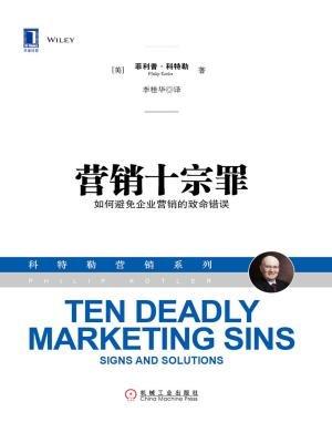 营销十宗罪:如何避免企业营销的致命错误