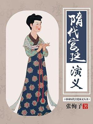 隋代宫廷演义(中国历代宫廷演义丛书)